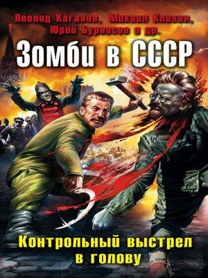 cover image of Зомби в СССР. Контрольный выстрел в голову (сборник)