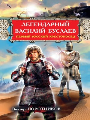cover image of Легендарный Василий Буслаев. Первый русский крестоносец