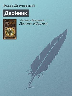 cover image of Двойник
