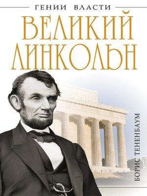 cover image of Великий Линкольн. «Вылечить раны нации»