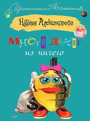 cover image of Много денег из ничего