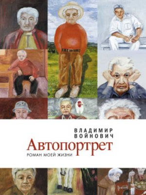 cover image of Автопортрет