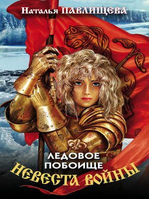 cover image of Ледовое побоище