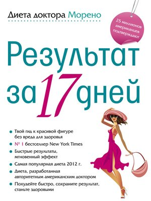 cover image of Диета доктора Морено. Результат за 17 дней