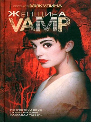 cover image of Женщина-VAMP