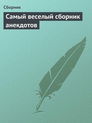 cover image of Самый веселый сборник анекдотов