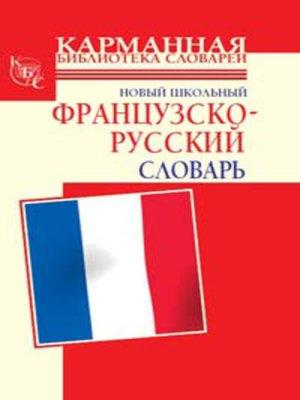 cover image of Новый школьный французско-русский словарь