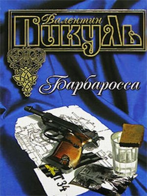 cover image of Барбаросса
