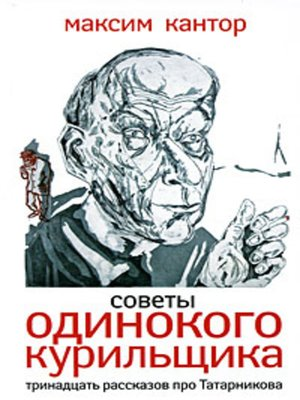 cover image of Советы одинокого курильщика. Тринадцать рассказов про Татарникова (сборник)