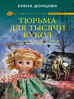 cover image of Тюрьма для тысячи кукол