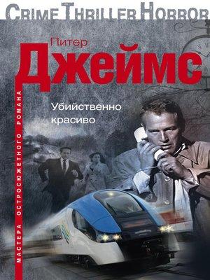 cover image of Убийственно красиво