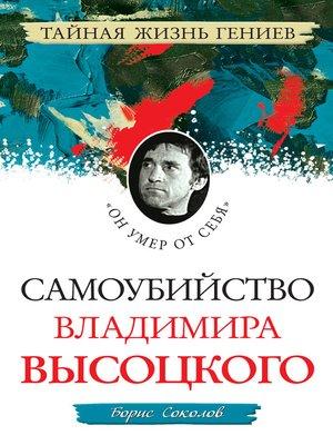 cover image of Самоубийство Владимира Высоцкого. «Он умер от себя»