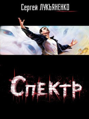 cover image of Спектр