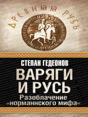 cover image of Варяги и Русь. Разоблачение «норманнского мифа»