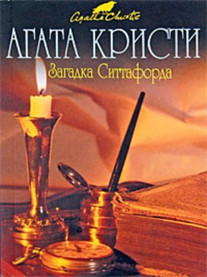 cover image of Загадка Ситтафорда