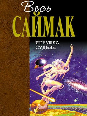 cover image of Игрушка судьбы