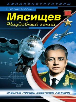 cover image of Мясищев. Неудобный гений. Забытые победы советской авиации