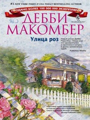 cover image of Улица роз