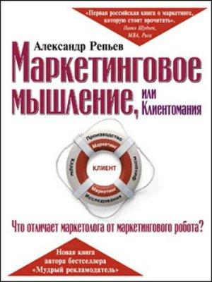 cover image of Маркетинговое мышление