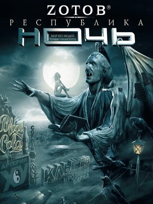cover image of Республика Ночь