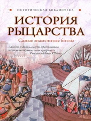 cover image of История рыцарства. Самые знаменитые битвы