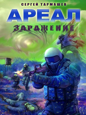 cover image of Заражение