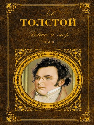 cover image of Война и мир. Книга 2