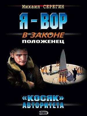 cover image of «Косяк» авторитета