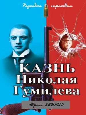 cover image of Казнь Николая Гумилева. Разгадка трагедии