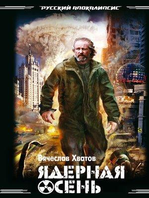 cover image of Ядерная осень