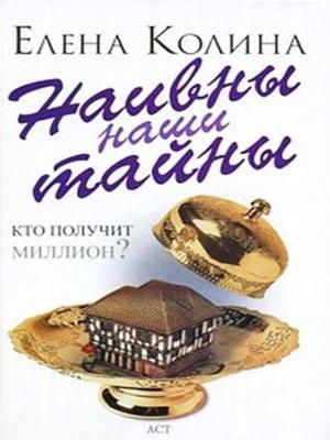 cover image of Наивны наши тайны