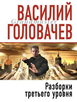 cover image of Разборки третьего уровня