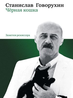 cover image of Чёрная кошка