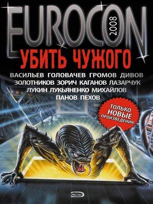 cover image of Eurocon 2008. Убить Чужого