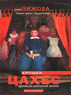 cover image of Крошки Цахес