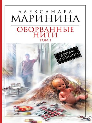 cover image of Оборванные нити. Том 1