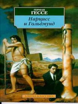 an analysis on the three cycles that occur in narcissus goldmund by herman hess
