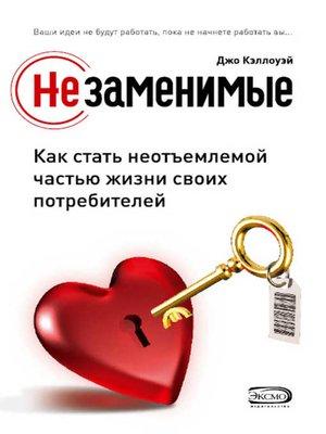 cover image of Незаменимые. Как стать неотъемлемой частью жизни своих потребителей