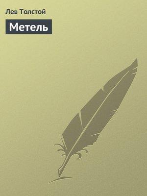 cover image of Метель