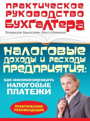 cover image of Налоговые доходы и расходы предприятия
