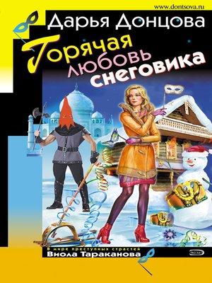 cover image of Горячая любовь снеговика