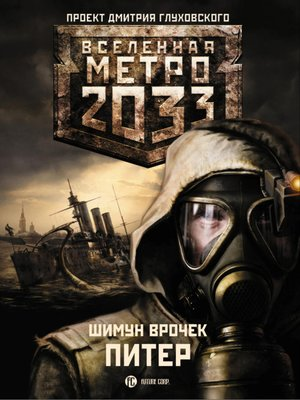 cover image of Питер