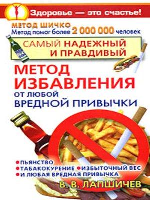 cover image of Самый надежный и правдивый метод избавления от любой вредной привычки. Метод Шичко