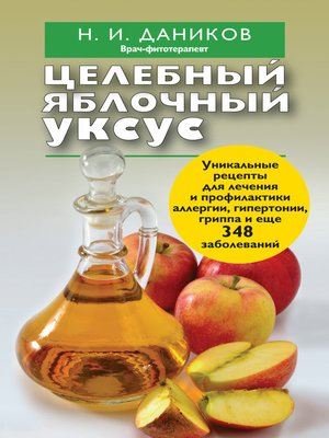 cover image of Целебный яблочный уксус