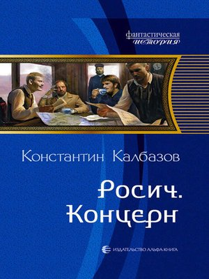 cover image of Концерн