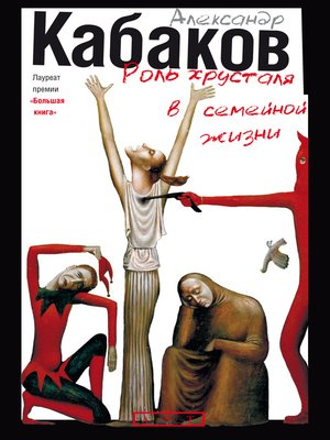 cover image of Роль хрусталя в семейной жизни
