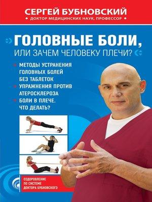 cover image of Головные боли, или Зачем человеку плечи?