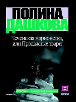 cover image of Чеченская марионетка, или Продажные твари