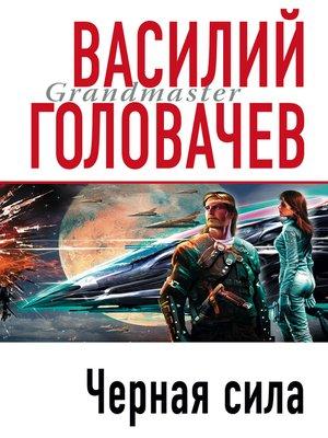 cover image of Черная сила