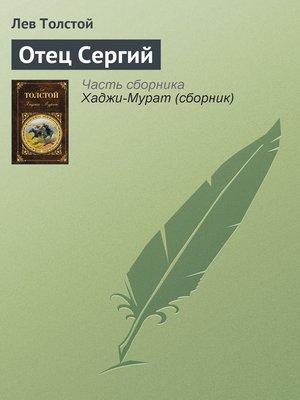 cover image of Отец Сергий